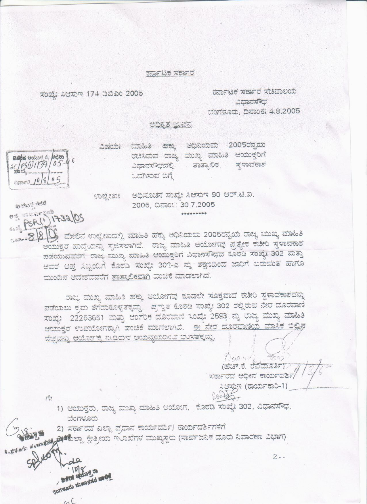 State level rti karnataka the karnataka government secretariat has issued a circular notifying the creation of the post of the state chief information commissioner spiritdancerdesigns Image collections